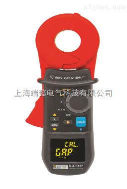 CA6417 接地回路钳表