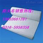 陶瓷纤维防火布厂家价格