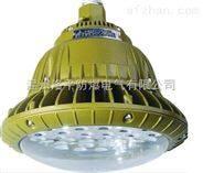 BED-150-40 IIC隔爆型LED防爆灯/直销供应