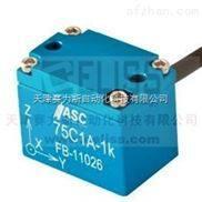 ASC三軸壓阻式加速度傳感器