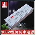 LED防水路灯电源100W防水路灯电源