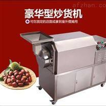 不锈钢五香瓜子炒货机,板栗翻炒机