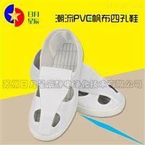 防静电四孔鞋报价选择昆山日月星辰品类齐全,价更低