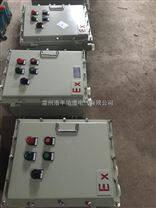 控制回路防爆配电箱 塑料防腐防尘配电箱