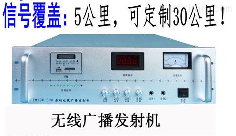 无线调频广播发射机厂家