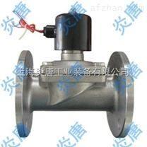 供应2W-320-32BF常闭式不锈钢法兰电磁阀 秦