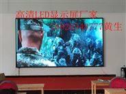 证券中心LED大屏幕