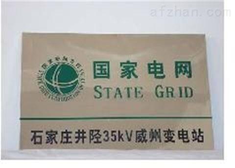 安全标志牌基地110KV的搪瓷标牌价格