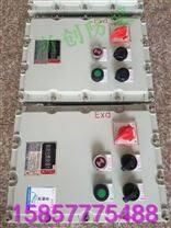 防爆型机旁控制箱