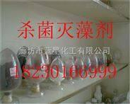 杀菌灭藻剂价格、除臭