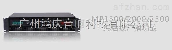 MP1500纯后级广播功放