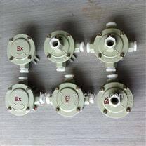 BHD防爆接线盒直通三通四通铸铝