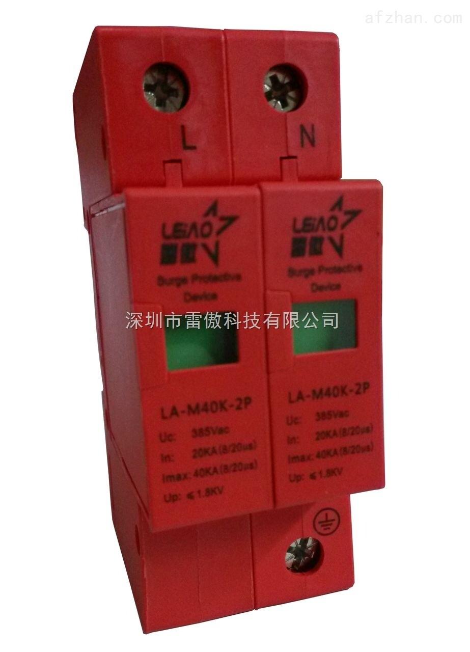 广东雷傲单相20KA电源浪涌保护模块