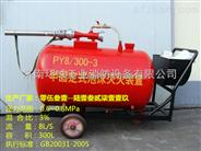 PY8/300-3半固定式(轻便式)泡沫灭火装置V济南环球消防生产厂家泡沫液