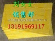 防火材料 保温防火玻璃棉板定制规格