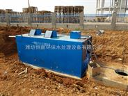 三明地埋式一体化污水处理设施设备