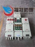 BXS -4K/16防爆检修电源插座箱