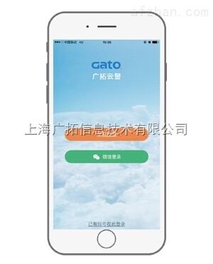 GEC5300 云警平台