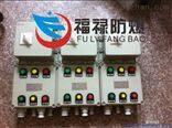 BXK-7.5kw水泵防爆按钮控制箱