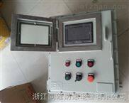 BXX--防爆稱重儀表箱