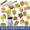 紫光GB8020荧光灯厂家低价销售_GB8020LED防爆灯