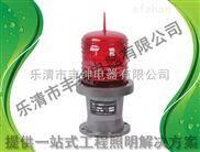 GZ-122B航空障礙燈/航標燈/航空警示燈/煙筒燈 直銷