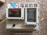 BYB订做数显按键温控器防爆箱壳体