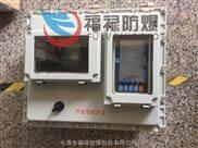 订做数显按键温控器防爆箱壳体