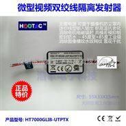 浩泰电子微型防水视频双绞线隔离器隔爆电机抗干扰迷你线型发射器