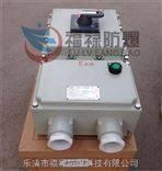 BDZ52-225/3L 防爆塑壳漏电断路器