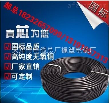 MYQ0.3/0.5KV-14*1.5矿用照明电缆