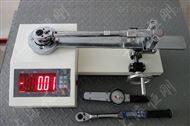 扭力扳手校验仪5-850N.m工业级扭力扳手校验仪供应