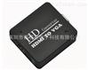 HDMI 转vga视频转换器 高清转换器