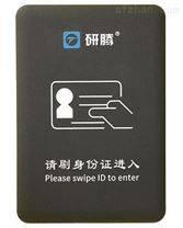 办税大厅用的身份证门禁系统