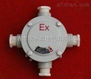 优质铸铝防爆接线盒