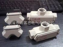 dn20防爆穿线盒BHC-H铸铝、铸钢材质