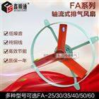 BFAG  FTA浙江顺通厂家直销特价厂房 铜线换气扇工厂排风扇轴流风机 FTA-60工业排气扇价格