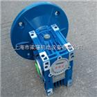 NMRV030浙江三凯蜗轮蜗杆减速机