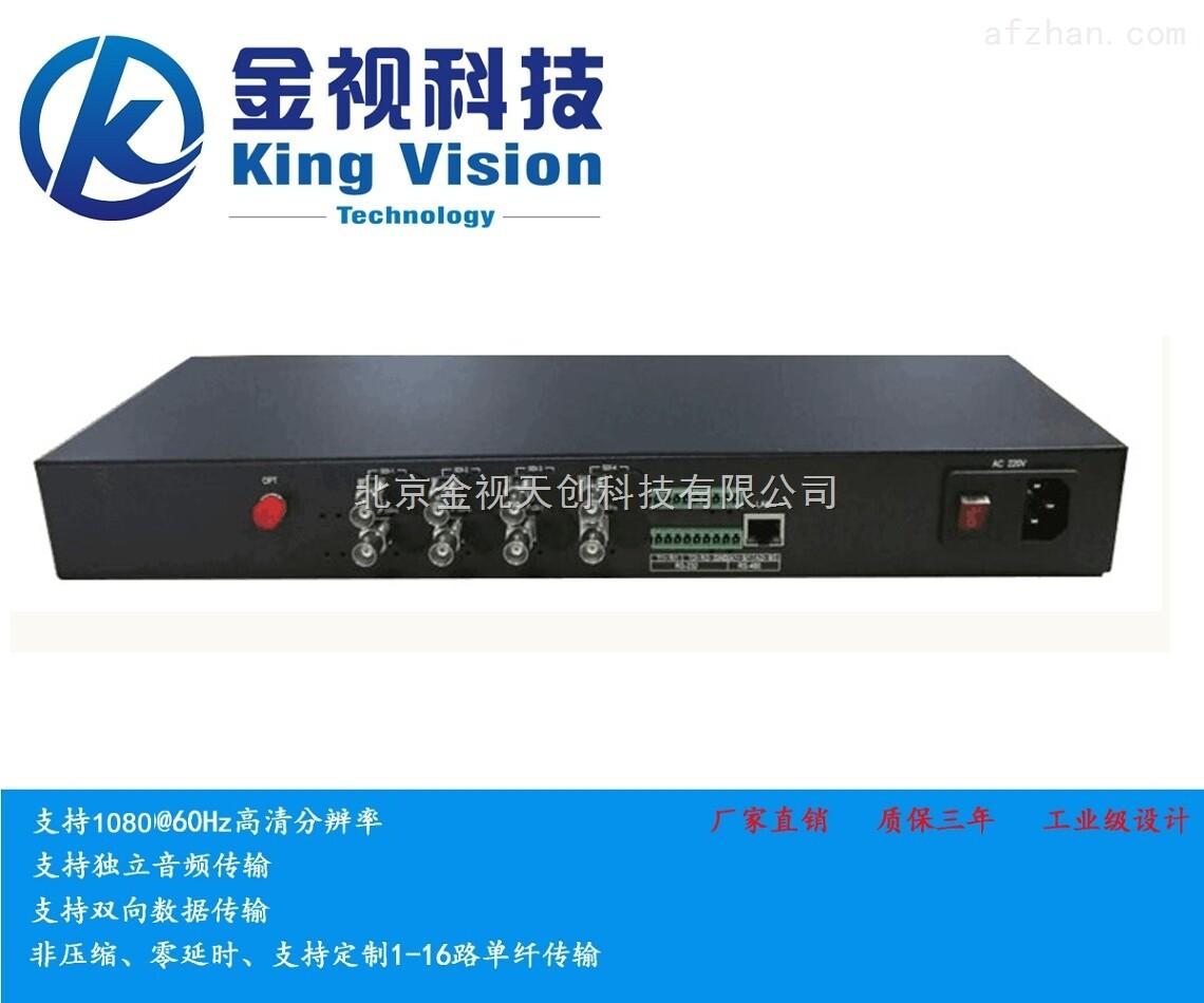 8路广播级3G/HD-SDI光端机