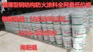 乌鲁木齐室外超薄型钢结构防火涂料施工要求,每吨多少钱