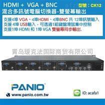 12埠混合多訊號計算機切換器-雙屏幕輸出