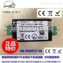 KNX总线/智能LED照明净化滤波/住宅楼宇控制降噪电涌保护