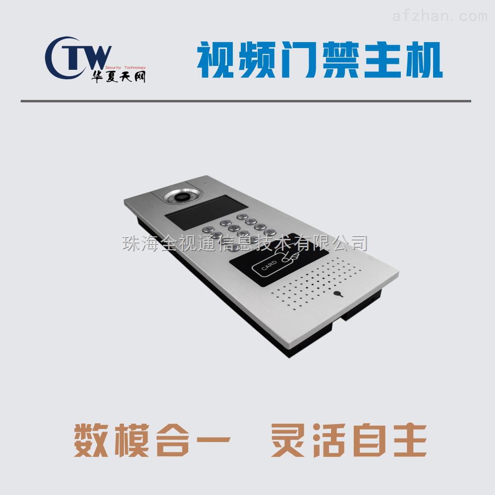 FV982L43-专业生产楼宇对讲视频门禁
