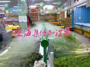 蔬菜货架加湿器-蔬菜货架专用加湿器