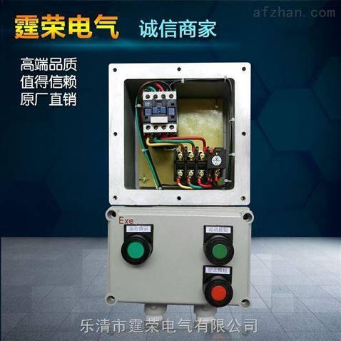 防爆电磁启动器,水泵控制箱