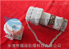 TZ-五芯防爆无火花插销16A/380V220V