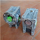 NMRW025NMRW025紫光涡轮减速机