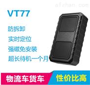 供應便攜式免安裝gps定位器 VT77車隊管理追蹤器