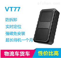供应便携式免安装gps定位器 VT77车队管理追踪器