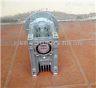 NMRW063NMRW063涡轮减速机-紫光蜗杆减速机